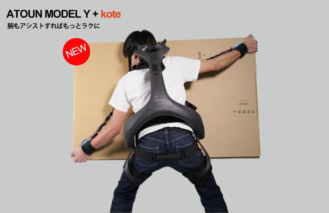 ATOUN MODEL Y+kote